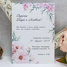 """Свадебное приглашение-карточка """"В цвету"""" (дизайн 1)"""