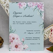 """Свадебное приглашение-карточка """"В цвету"""" (дизайн 2)"""