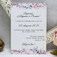 """Свадебное приглашение-карточка """"В цвету"""" (дизайн 3)"""