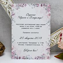"""Свадебное приглашение-карточка """"В цвету"""" (дизайн 4)"""