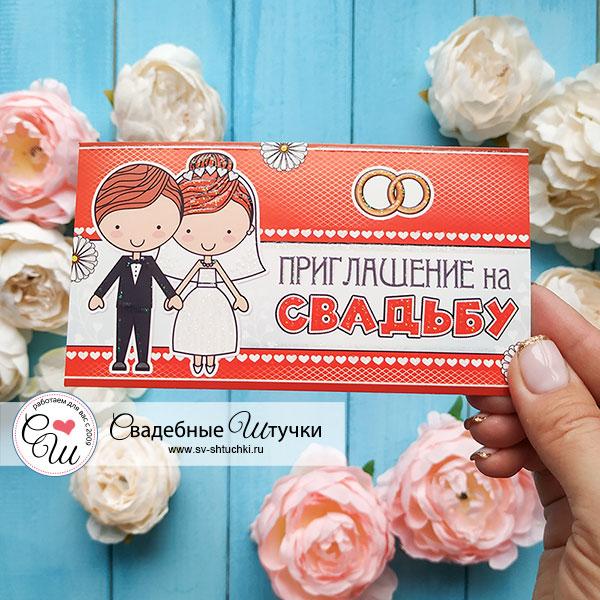"""Приглашение на свадьбу """"Жених и невеста"""""""