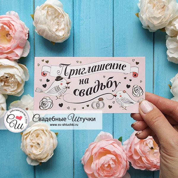 """Приглашение на свадьбу """"Нить любви"""""""