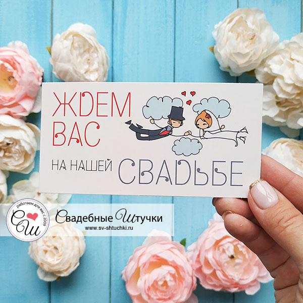 """Приглашение на свадьбу """"Парочка"""""""