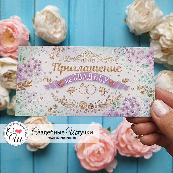 """Пригласительный на свадьбу """"Цветы Прованса"""""""