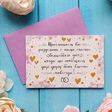 """Свадебное приглашение """"Сердечное"""" + конверт"""
