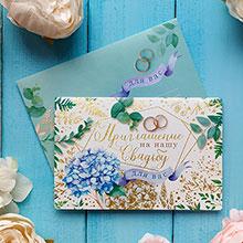 """Свадебное приглашение """"Nature"""" + конверт"""