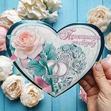 """Приглашение на свадьбу """"От всего сердца"""""""