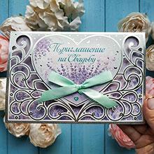 """Свадебное приглашение """"Лаванда"""""""