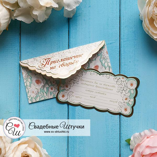 """Приглашение на свадьбу в конверте """"Нежные цветы"""""""