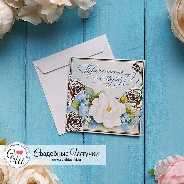 """Свадебное приглашение для гостей """"Волшебный сад"""""""