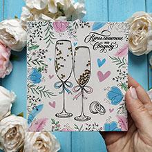 """Приглашение на свадьбу с шейкером """"Шампанское"""""""