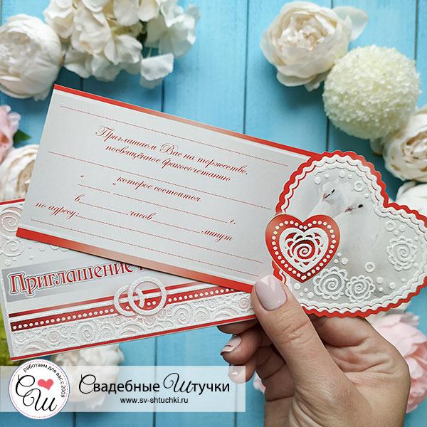 """Приглашение на свадьбу выдвижное """"Сердце"""""""
