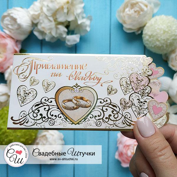 """Приглашение на свадьбу """"Воздушные сердца"""""""