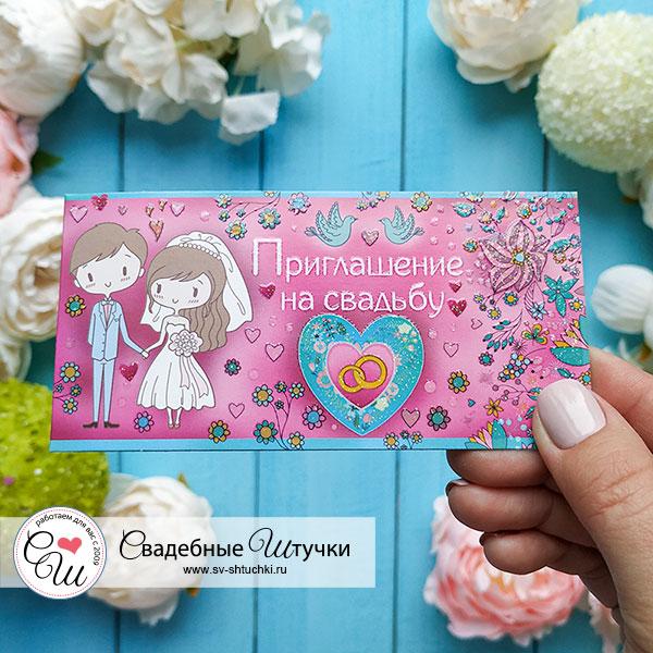 """Приглашение свадебное """"Милая пара"""""""