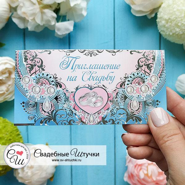 """Приглашение на свадьбу """"Цветы в лазури"""""""