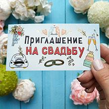 """Приглашение на свадьбу """"Торжество"""""""