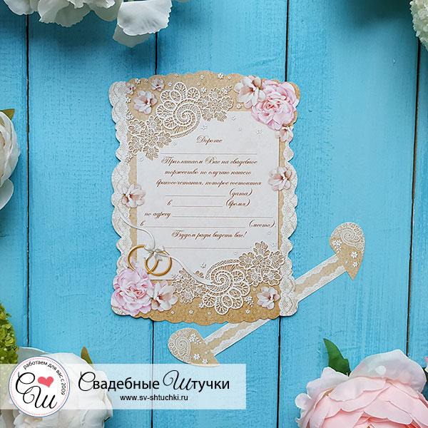 """Свадебное приглашение-свиток """"Крафт"""""""