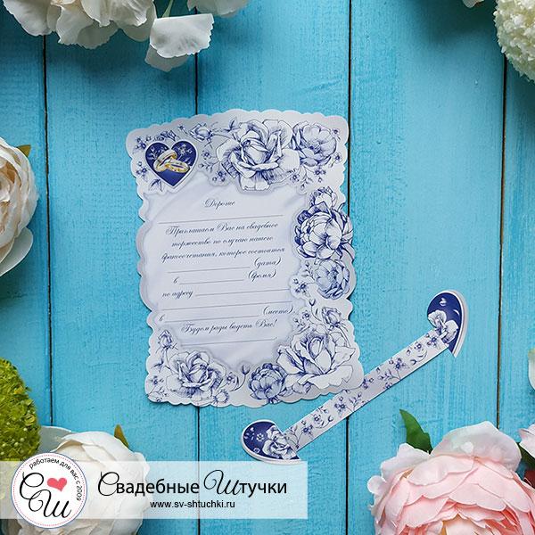 """Свадебное приглашение-свиток """"Синие пионы"""""""