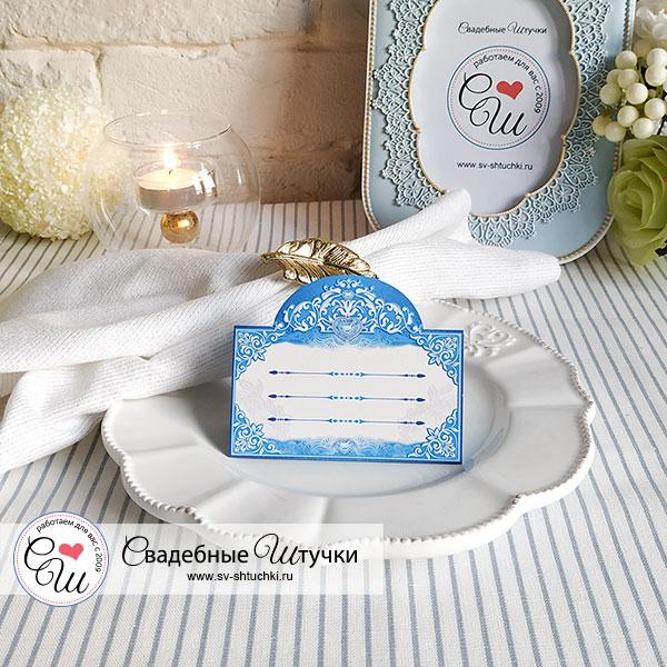 """Банкетная карточка на свадьбу """"Сапфировое сердце"""""""