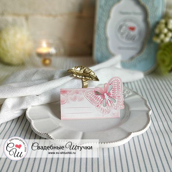 """Банкетная карточка """"Бабочка и сердечки"""" (розовый)"""