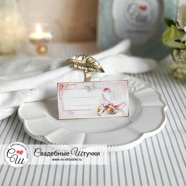 """Рассадочная карточка для гостей """"Узы любви"""" (розовый)"""