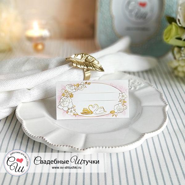 """Рассадочная карточка на свадьбу """"Лебеди и цветы"""" (розовый)"""