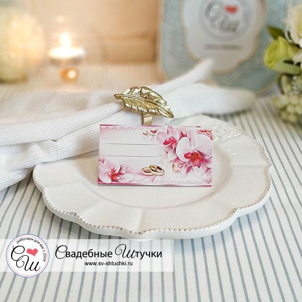 """Банкетная карточка """"Орхидея любви"""" (розовый)"""