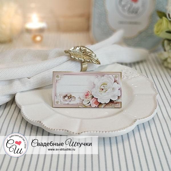 """Банкетная карточка для гостей """"Прикосновение"""" (розовый)"""