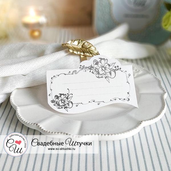 Рассадочные  карточки для гостей Вензеля (серебряный)