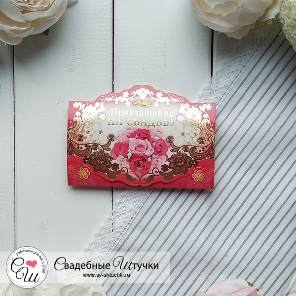 """Приглашение на свадьбу """"Яркие розы"""""""