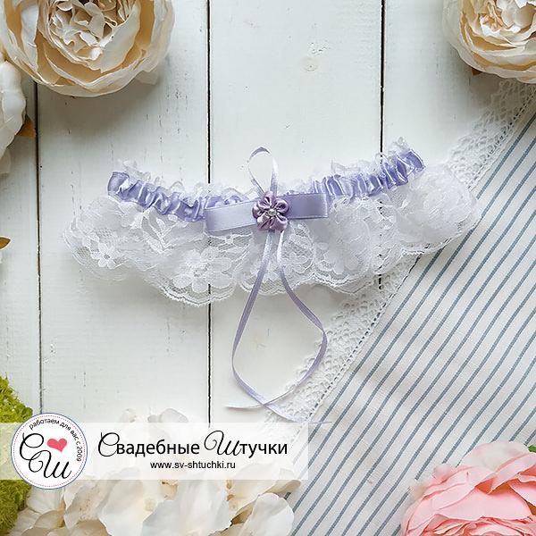 Подвязка для невесты Цветок (сиреневый)