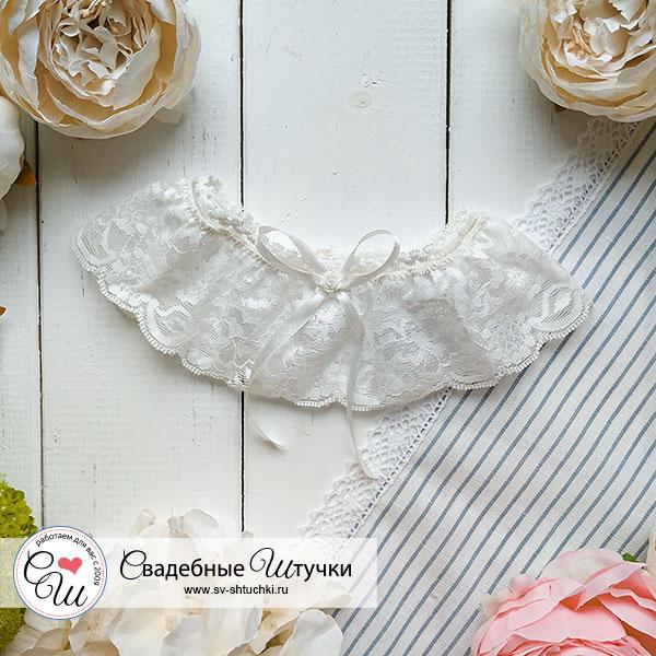 Подвязка для невесты Валентинка (айвори)