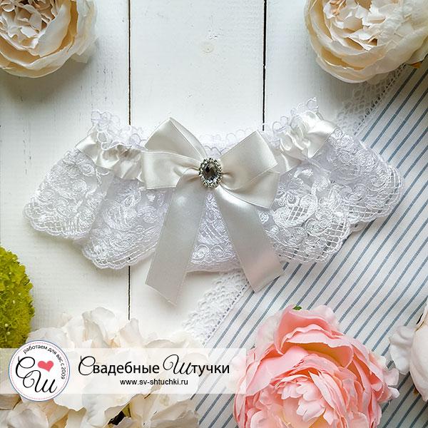 Подвязка для невесты Винтажный шик (белый)