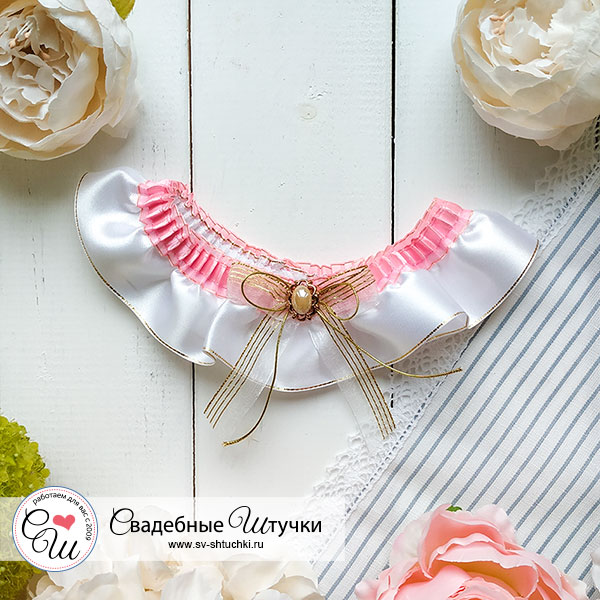 Подвязка для невесты Забава (белый/розовый)
