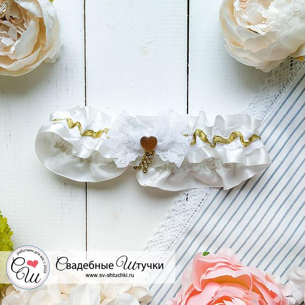 Подвязка для невесты Мармелад (айвори)
