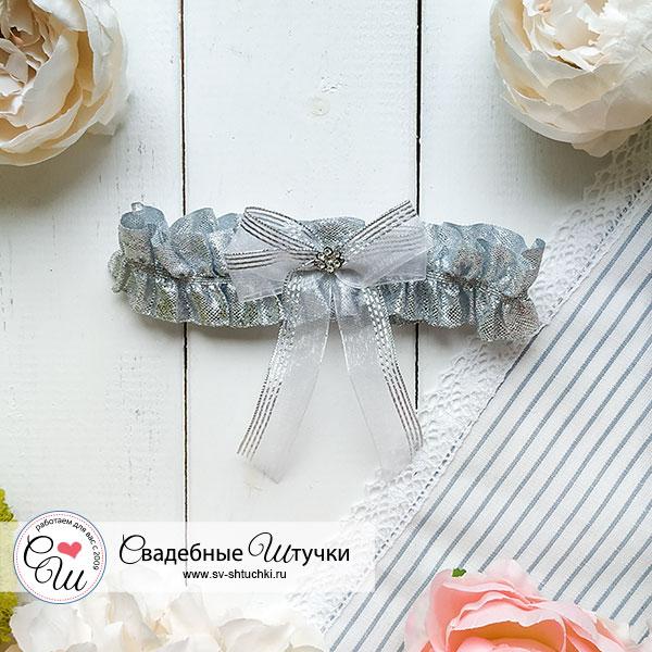 """Подвязка для невесты """"Серебряная мечта №3"""" (серебряный)"""