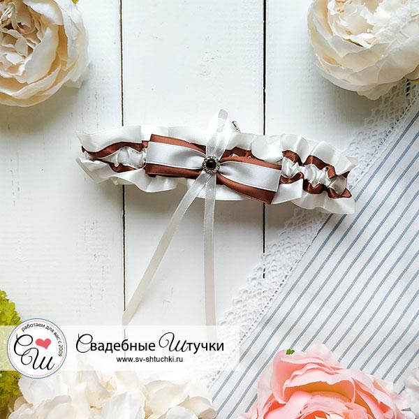 """Подвязка для невесты """"Шоколадный микс"""" (шоколадный)"""