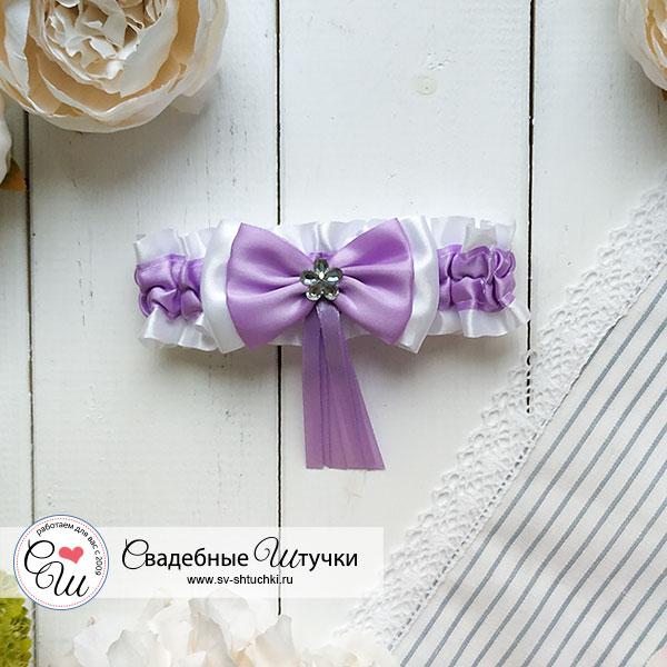 """Подвязка для невесты """"Милый бантик"""", бело-сиреневая"""