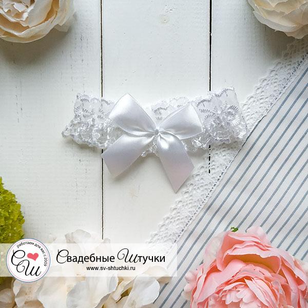 """Подвязка для невесты """"Чудо"""", белая"""
