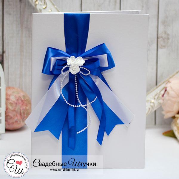 Папка для свидетельства о браке Fantastic (А4) (синий)