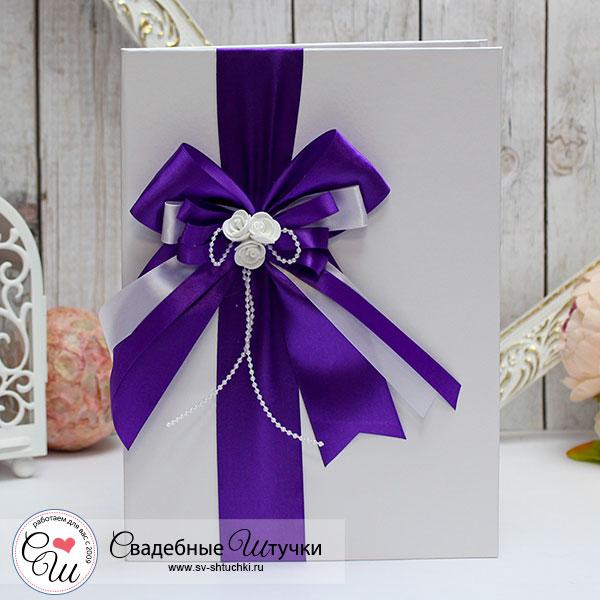 Папка для свидетельства о браке Fantastic (А4) (фиолетовый)