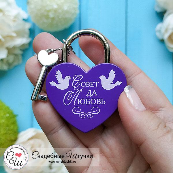 """Свадебный замочек с ключиком """"Совет да любовь, голубки"""""""