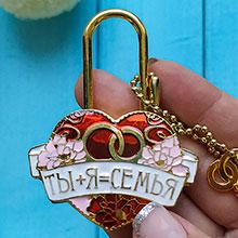 """Свадебный замочек """"Ты + Я = Семья"""" (красный)"""