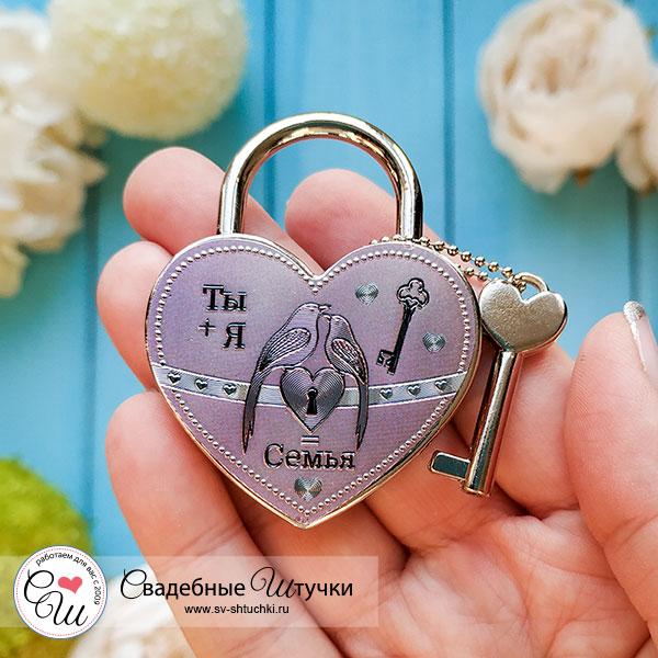 Свадебный замочек «Неразлучники Ты+Я=Семья» (розовый)