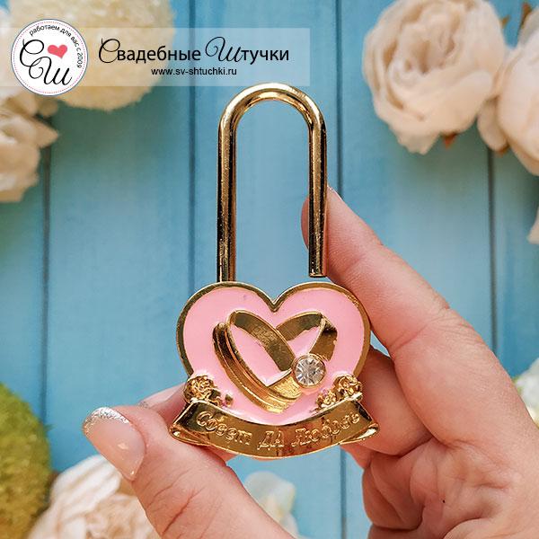 Свадебный замочек Обручальные кольца (розовый)