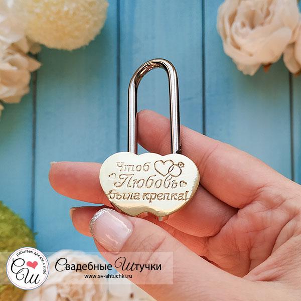 """Замочек для молодоженов """"Чтоб любовь была крепка"""" (без ключей)"""