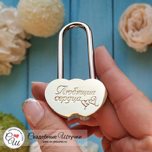 """Замочек для молодоженов """"Любящие сердца"""" (без ключей)"""