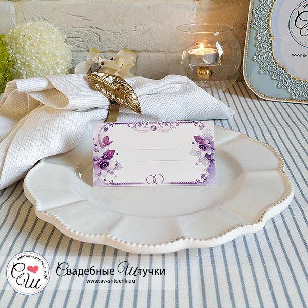 """Банкетная карточка для рассадки гостей """"Сирень"""" (сиреневый)"""