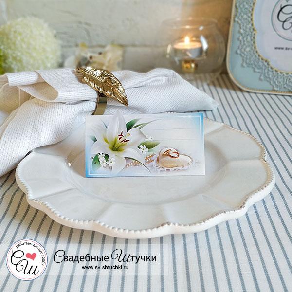 """Рассадочные карточки для гостей  """"Лилия"""" (голубой)"""