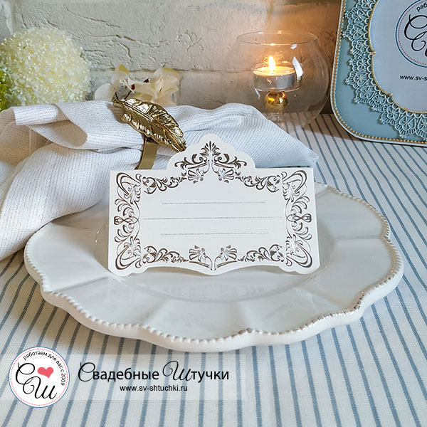 Рассадочные  карточки для гостей на свадьбу Вензеля (серебряный)